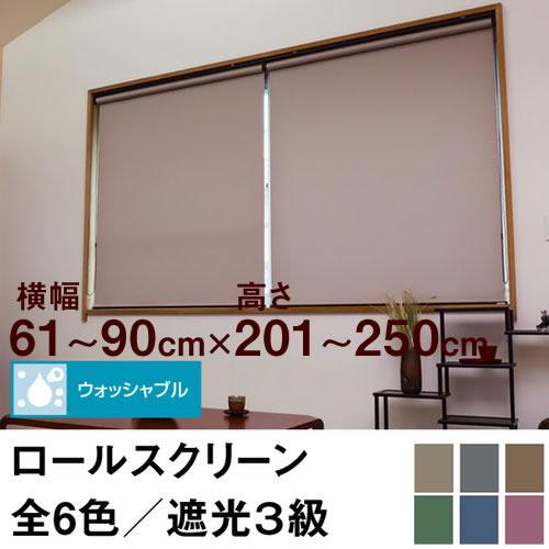 ロールスクリーン SHADE 遮光3級(ウォッシャブル/遮光率99.4%以上)【横幅61~90cm × 高さ201~250cm】 オーダー メイド 立川機工製 洗濯 洗える