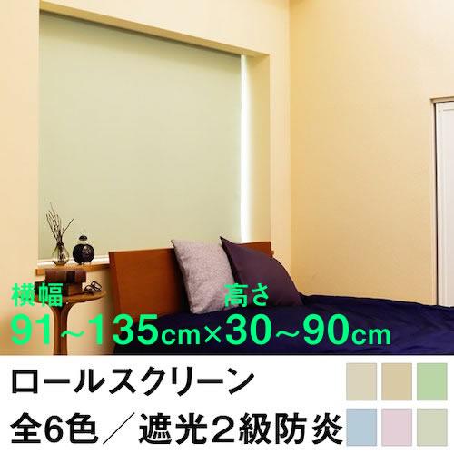 ロールスクリーン SHADE 遮光2級防炎(遮光率99.8%以上)【横幅91~135cm × 高さ30~90cm】 オーダー メイド 立川機工製