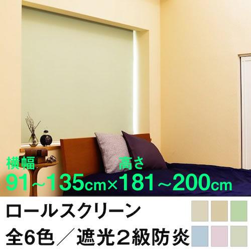 ロールスクリーン SHADE 遮光2級防炎(遮光率99.8%以上)【横幅91~135cm × 高さ181~200cm】 オーダー メイド 立川機工製