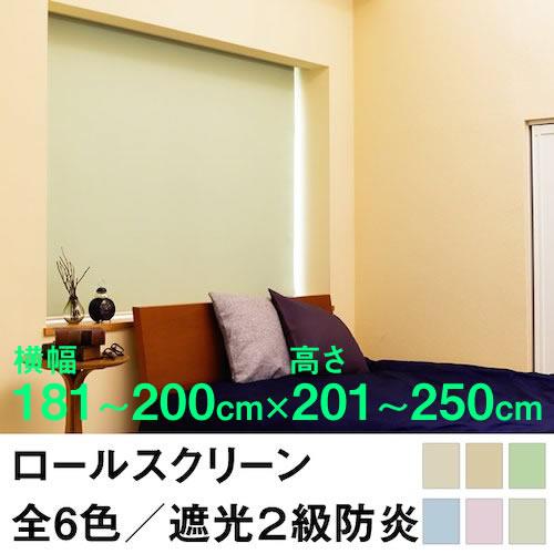ロールスクリーン SHADE 遮光2級防炎(遮光率99.8%以上)【横幅181~200cm × 高さ201~250cm】 オーダー メイド 立川機工製