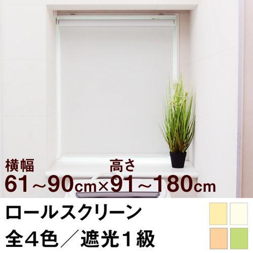 ロールスクリーン SHADE 遮光1級(遮光率99.99%以上/完全遮光) 【横幅61~90cm × 高さ91~180cm】 オーダー メイド 立川機工製