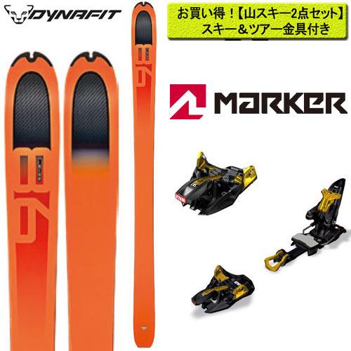 [送料無料] ディナフィット DYNAFIT 17-18 スキー ski 2018 BEAST 98 + MARKER キングピン 13 [金具付き2点セット] バックカントリー [2018pt0]