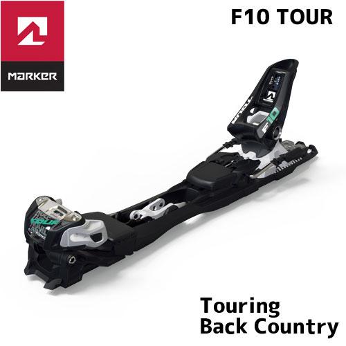 [11/16まで 10%OFFクーポンあり] MARKER マーカー 18-19 スキー ビンディング SKi 2019 ツアー F10 TOUR バックカントリー ツアー 金具 [単品] [pt0] (-):