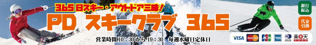 PDスキークラブ365:北海道のスキー&アウトドアショップです。