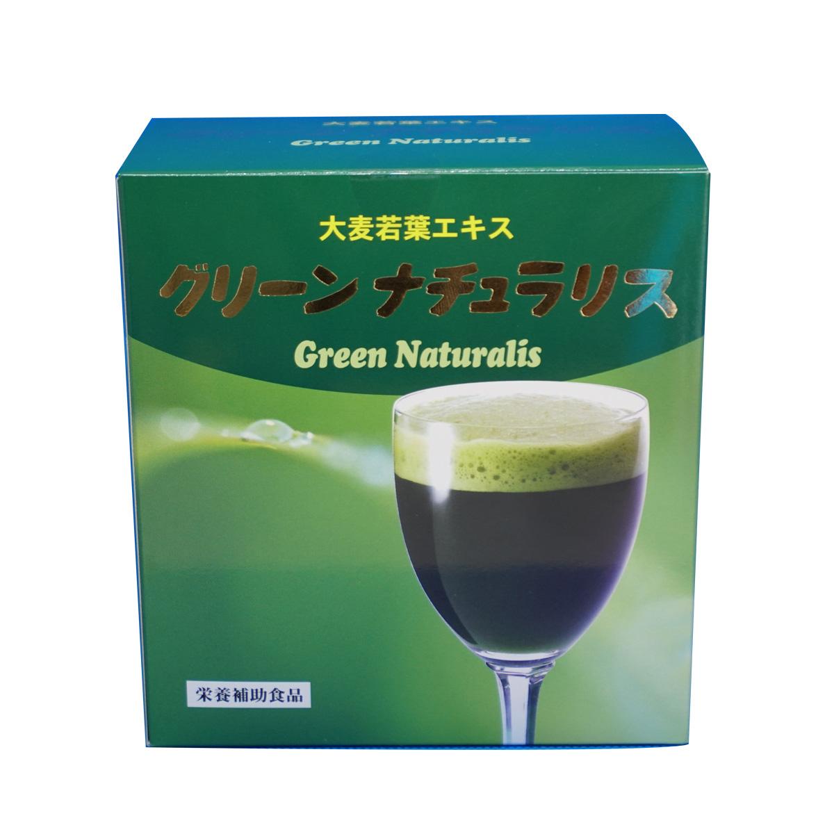 【送料無料】【青汁】【大麦若葉】大麦若葉エキス末は中身が一味違う!グリーンナチュラリス
