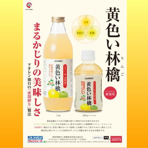 青森县产苹果汁会滴黄色的苹果 1000 毫升瓶 x 12 本书 (品种混合) 可以选择从两种类型 02P09Jan16