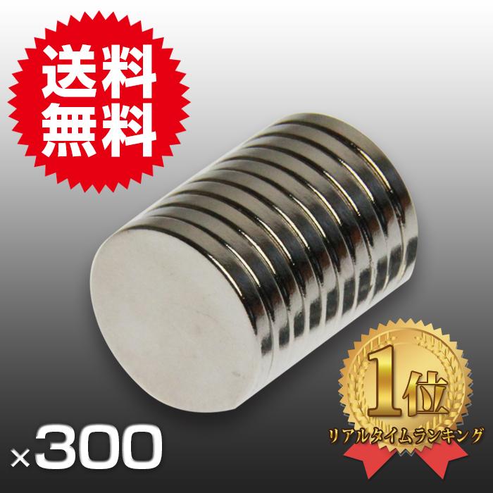 ネオジム ネオジウム 磁石 強力 300個セット!小型強力【お得なまとめ売り】 円柱形/ マグネット  15mm×2mm 鳩よけ 鳩 撃退にも 送料無料