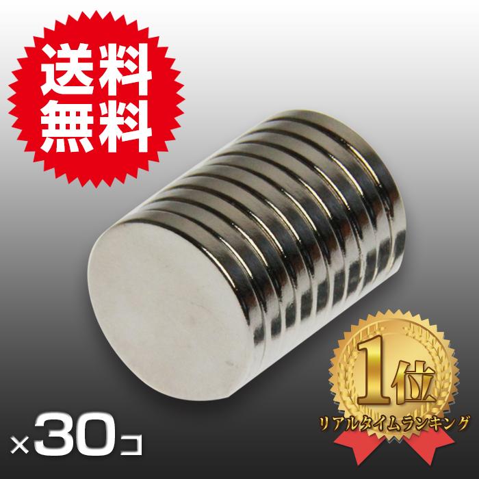 永久磁石のうちでは最も強力とされているネオジウム磁石のお得なまとめ売り DIY全般に ご利用用途は無限です 強力 ネオジム ネオジウム 磁石 30個セット 小型強力 鳩 限定特価 最安値に挑戦 鳩よけ 円柱形 マグネット 撃退にも お得なまとめ売り 送料無料 15mm×2mm