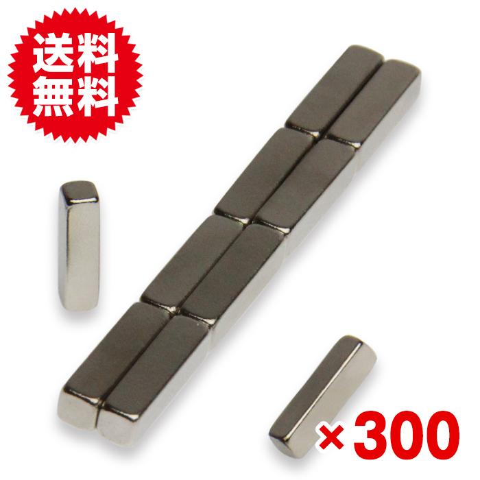 磁石 強力 ネオジム ネオジウム 300個セット!小型強力【お得なまとめ売り】 長方形/ マグネット  3.2mm×3.2mm×12.7mm 鳩よけ 鳩 撃退にも 送料無料