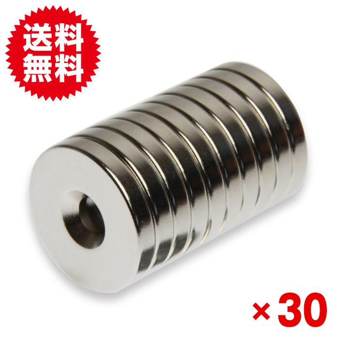 磁石 強力 ネオジム ネオジウム 30個セット!小型強力 丸型皿穴付き/ マグネット  25mm×4mm ネジ6mm 鳩よけ 鳩 撃退にも 送料無料