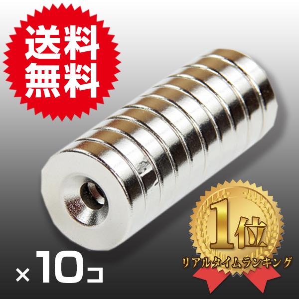 送料無料 流行のアイテム 永久磁石のうちでは最も強力とされているネオジウム磁石のお得なまとめ売り DIY全般に ご利用用途は無限です 10個セット 小型 薄型 超強力 お得なまとめ売り ネオジム磁石 穴空き 円形 鳩よけ 鳩 撃退にも マグネット ネオジウム 大幅にプライスダウン 直径20×5mm
