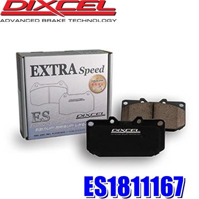 ES1811167 ディクセル ESタイプ エクストラスピード スポーツブレーキパッド 車検対応 左右セット