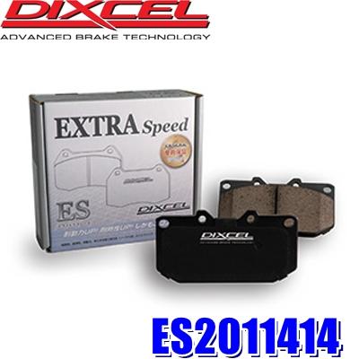 ES2011414 ディクセル ESタイプ エクストラスピード スポーツブレーキパッド 車検対応 左右セット