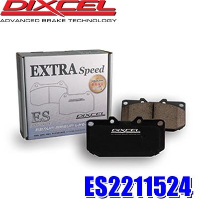 ES2211524 ディクセル ESタイプ エクストラスピード スポーツブレーキパッド 車検対応 左右セット