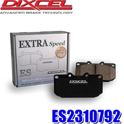 ES2310792 ディクセル ESタイプ エクストラスピード スポーツブレーキパッド 車検対応 左右セット
