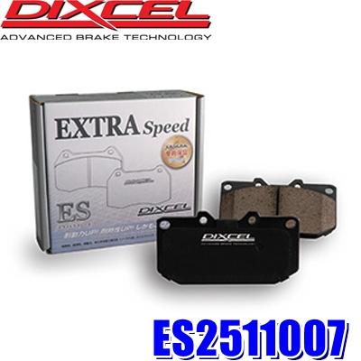ES2511007 ディクセル ESタイプ エクストラスピード スポーツブレーキパッド 車検対応 左右セット