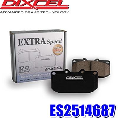 ES2514687 ディクセル ESタイプ エクストラスピード スポーツブレーキパッド 車検対応 左右セット