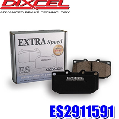 ES2911591 ディクセル ESタイプ エクストラスピード スポーツブレーキパッド 車検対応 左右セット