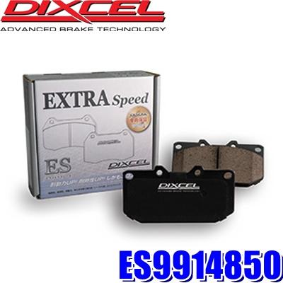 ES9914850 ディクセル ESタイプ エクストラスピード スポーツブレーキパッド 車検対応 左右セット