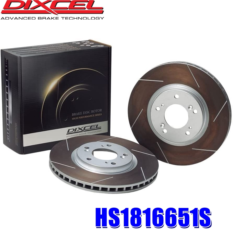 HS1816651S ディクセル HSタイプ 熱処理済みスリット入りブレーキローター(ブレーキディスク)左右セット