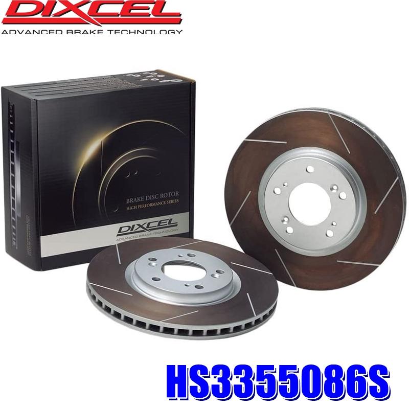HS3355086S ディクセル HSタイプ 熱処理済みスリット入りブレーキローター(ブレーキディスク)左右セット