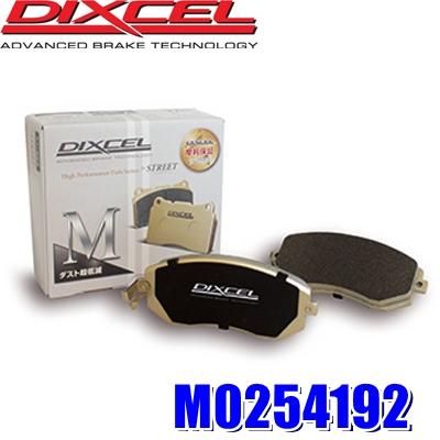 M0254192 ディクセル Mタイプ ブレーキダスト超低減プレミアムブレーキパッド 車検対応 左右セット