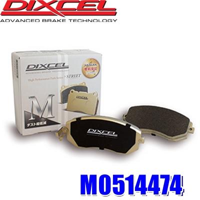 M0514474 ディクセル Mタイプ ブレーキダスト超低減プレミアムブレーキパッド 車検対応 左右セット