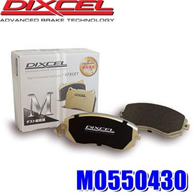 M0550430 ディクセル Mタイプ ブレーキダスト超低減プレミアムブレーキパッド 車検対応 左右セット