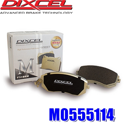 M0555114 ディクセル Mタイプ ブレーキダスト超低減プレミアムブレーキパッド 車検対応 左右セット