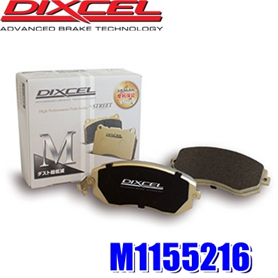 M1155216 ディクセル Mタイプ ブレーキダスト超低減プレミアムブレーキパッド 車検対応 左右セット