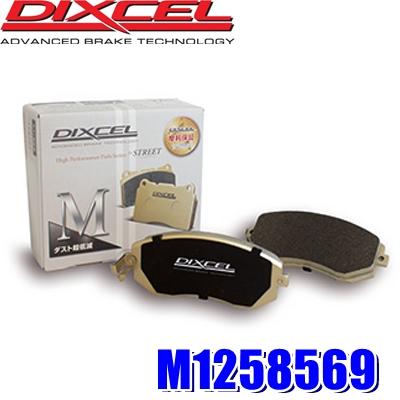 M1258569 ディクセル Mタイプ ブレーキダスト超低減プレミアムブレーキパッド 車検対応 左右セット
