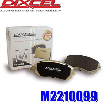 M2210099 ディクセル Mタイプ ブレーキダスト超低減プレミアムブレーキパッド 車検対応 左右セット