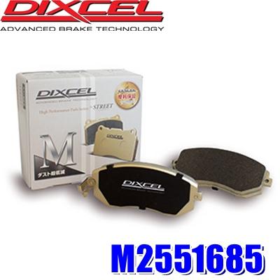 M2551685 ディクセル Mタイプ ブレーキダスト超低減プレミアムブレーキパッド 車検対応 左右セット