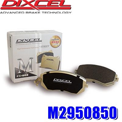 M2950850 ディクセル Mタイプ ブレーキダスト超低減プレミアムブレーキパッド 車検対応 左右セット
