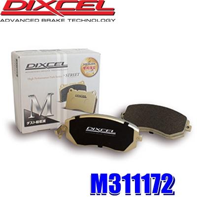 M311172 ディクセル Mタイプ ブレーキダスト超低減プレミアムブレーキパッド 車検対応 左右セット
