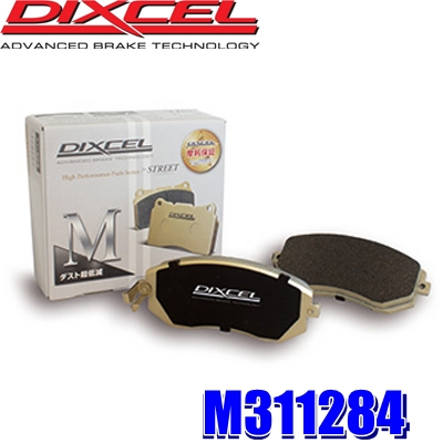 M311284 ディクセル Mタイプ ブレーキダスト超低減プレミアムブレーキパッド 車検対応 左右セット
