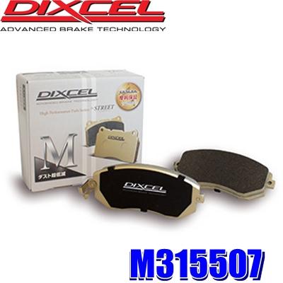 M315507 ディクセル Mタイプ ブレーキダスト超低減プレミアムブレーキパッド 車検対応 左右セット