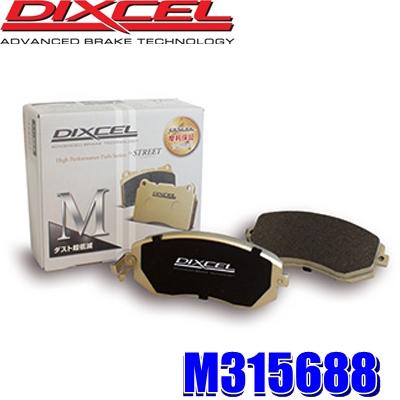M315688 ディクセル Mタイプ ブレーキダスト超低減プレミアムブレーキパッド 車検対応 左右セット
