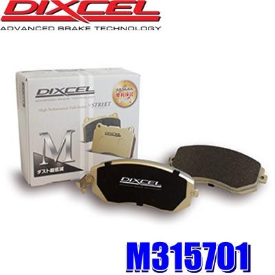 M315701 ディクセル Mタイプ ブレーキダスト超低減プレミアムブレーキパッド 車検対応 左右セット