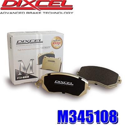 M345108 ディクセル Mタイプ ブレーキダスト超低減プレミアムブレーキパッド 車検対応 左右セット