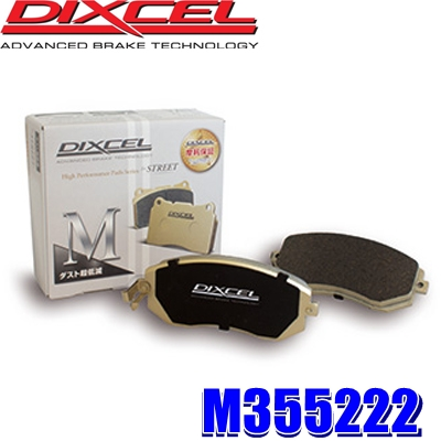 M355222 ディクセル Mタイプ ブレーキダスト超低減プレミアムブレーキパッド 車検対応 左右セット