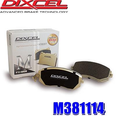 M381114 ディクセル Mタイプ ブレーキダスト超低減プレミアムブレーキパッド 車検対応 左右セット