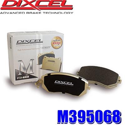 M395068 ディクセル Mタイプ ブレーキダスト超低減プレミアムブレーキパッド 車検対応 左右セット