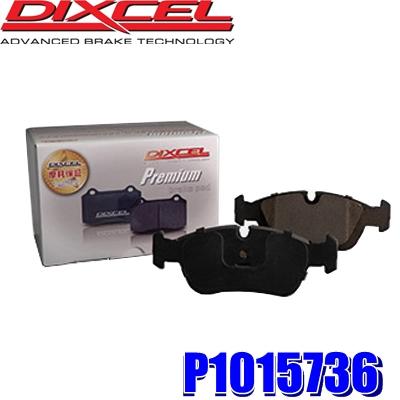 P1015736 ディクセル プレミアムタイプ 輸入車用ブレーキパッド 車検対応 左右セット