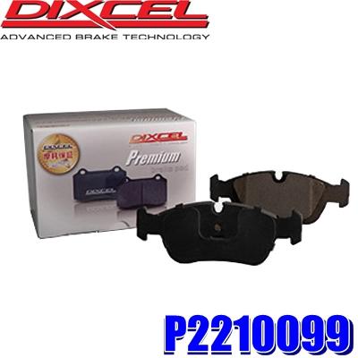 P2210099 ディクセル プレミアムタイプ 輸入車用ブレーキパッド 車検対応 左右セット