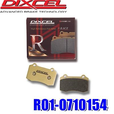 R01-0710154 ディクセル R01タイプ レース/ラリー向けレーシングブレーキパッド 左右セット