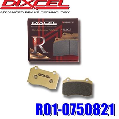 R01-0750821 ディクセル R01タイプ レース/ラリー向けレーシングブレーキパッド 左右セット