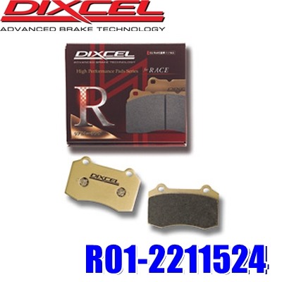 R01-2211524 ディクセル R01タイプ レース/ラリー向けレーシングブレーキパッド 左右セット