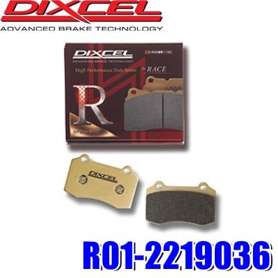 R01-2219036 ディクセル R01タイプ レース/ラリー向けレーシングブレーキパッド 左右セット