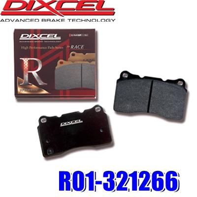 R01-321266 ディクセル R01タイプ レース/ラリー向けレーシングブレーキパッド 左右セット